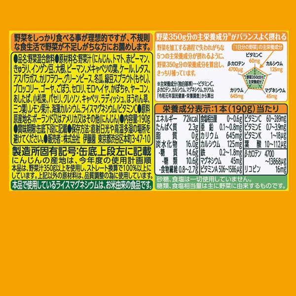 伊藤園 1日分の野菜 1セット(4缶)