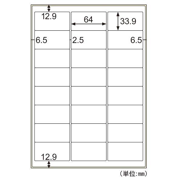 ヒサゴ 屋外用ラベル結露面対応 A4 24面 余白あり  KLPC701S 1パック(10シート入) (取寄品)