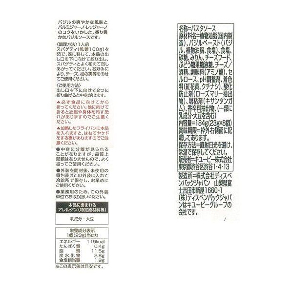 パスタソース バジル 23g×8食