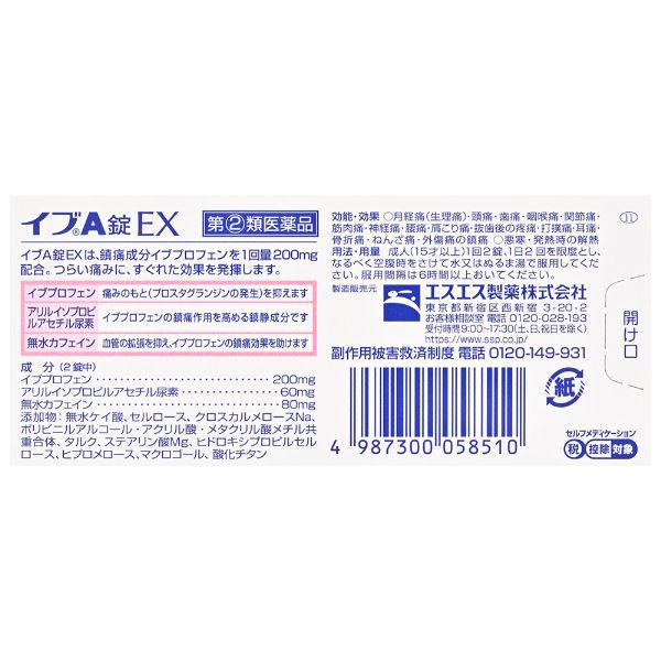 イブA錠EX 40錠