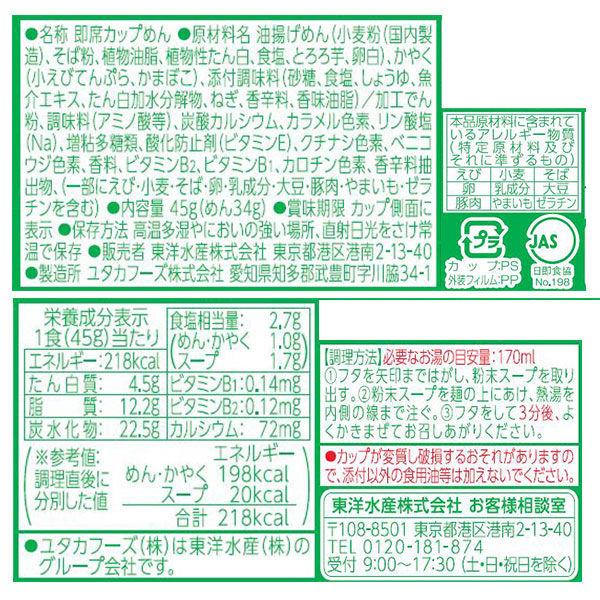 緑のたぬき天そばミニ 1セット(3食入)