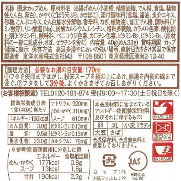 東洋水産 バリうまごぼ天うどんミニ3食入