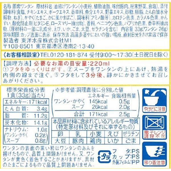 東洋水産ワンタン シーフードスープ 3食