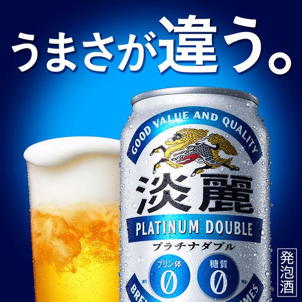 淡麗プラチナダブル 350ml 48缶