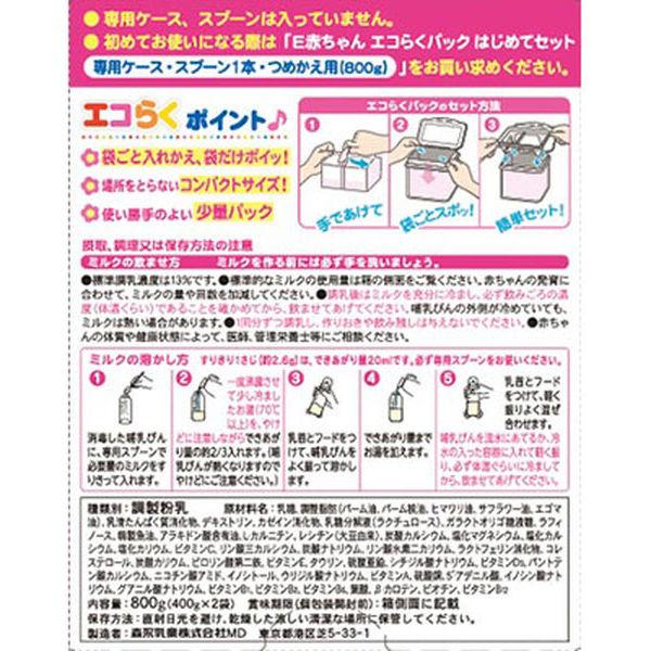 森永E赤ちゃんエコらくパック詰替800g