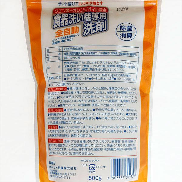 クエン酸+オレンジオイル 食洗機専用洗剤