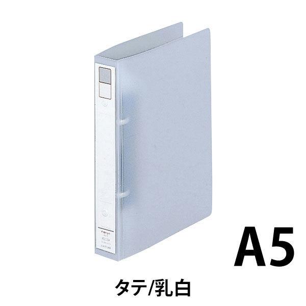 リヒトラブ リングファイル A5S 36mm 乳白 F-881U-1 1袋(3冊入) (直送品)
