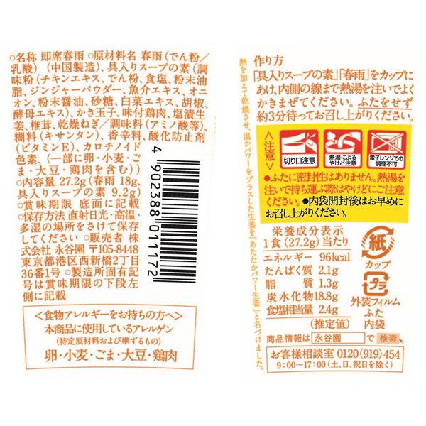 永谷園 生姜たまご春雨カップスープ