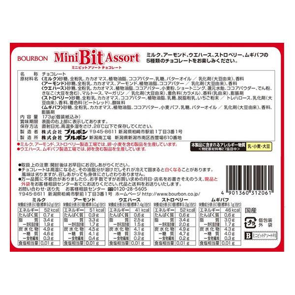 ブルボン ミニビットアソートFS 1袋