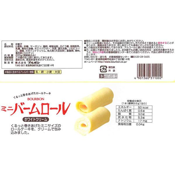 ミニバームロール ホワイトクリーム 1袋