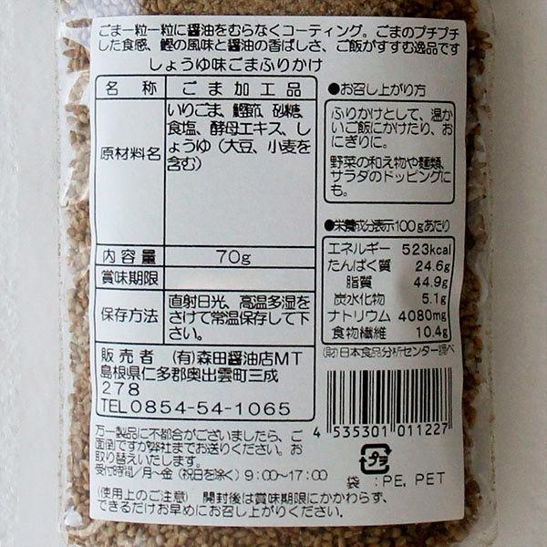 森田醤油 しょうゆ味ごまふりかけ 70g