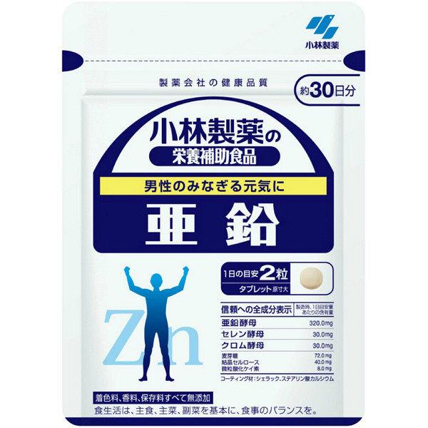 小林製薬亜鉛 約30日分 60粒