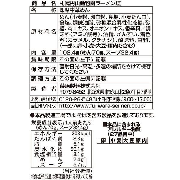札幌円山動物園ラーメン 塩 1食