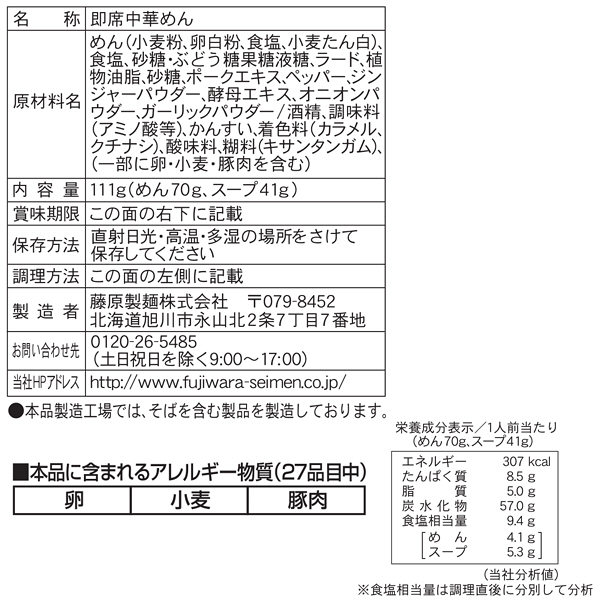 北海道ラーメン函館塩 1食