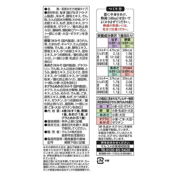 FDタニタ食堂監修 アソート