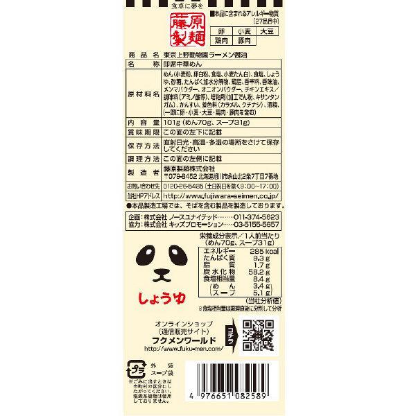 東京上野動物園醤油ラーメン 5食
