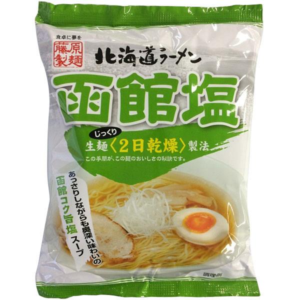 北海道ラーメン函館塩 5食