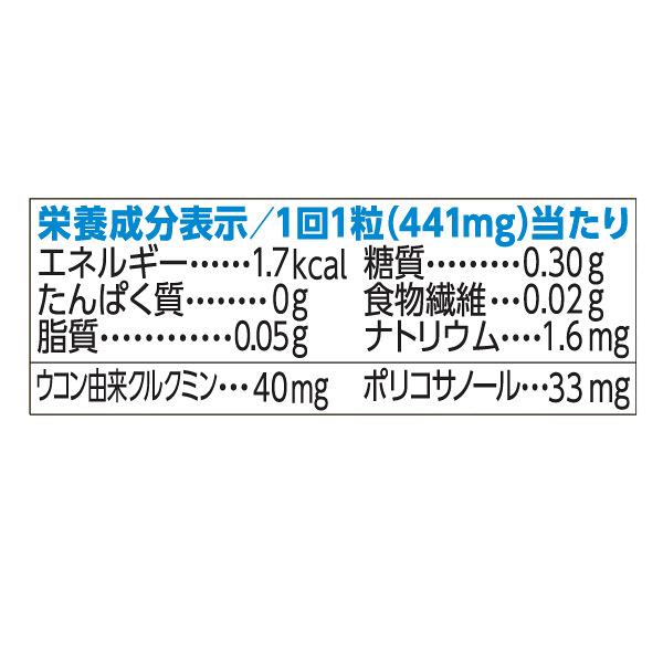 ウコン革命 10回分 1箱(10袋入り)
