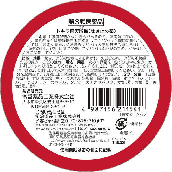 南天のど飴 黒糖シナモン風味<缶>54錠