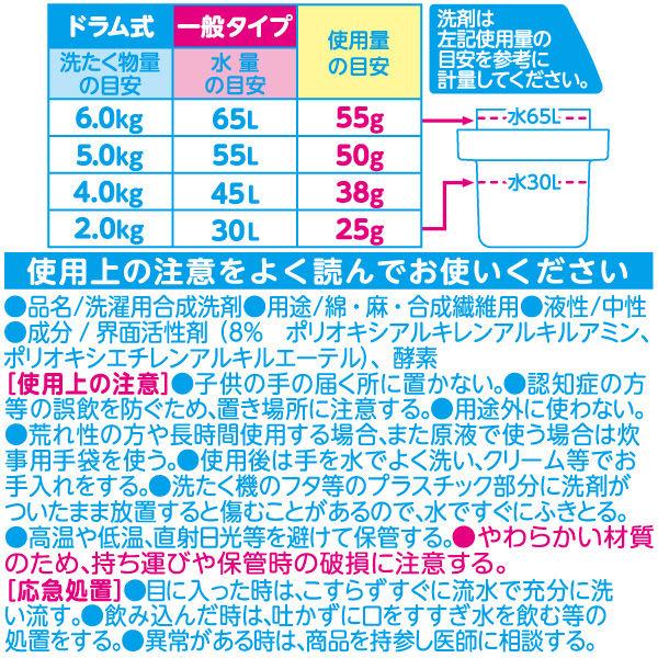 ファーファ 液体洗剤 無香料 詰替