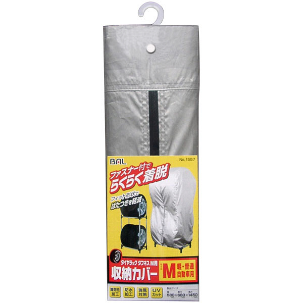 大橋産業 タイヤラックM用収納カバー 1557