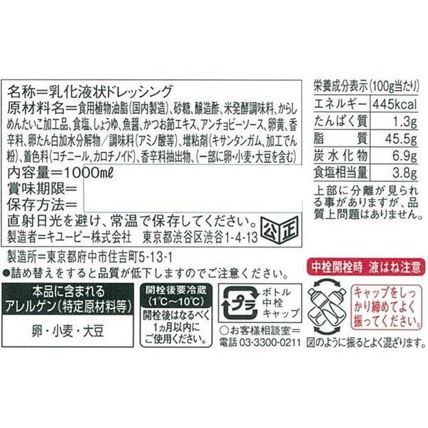 キユーピー 明太子ドレッシング 1L