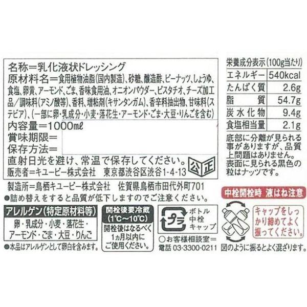 キユーピー 焙煎ナッツドレッシング 1L
