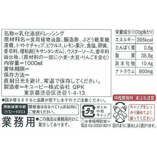 キユーピー アイランドドレッシング1L