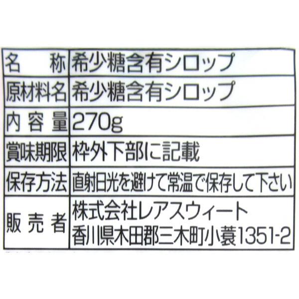 希少糖 レアシュガースウィート 270g