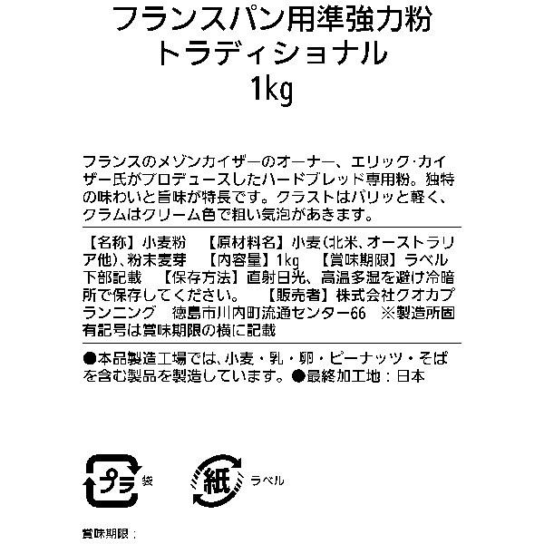 トラディショナル(準強力粉) 1kg
