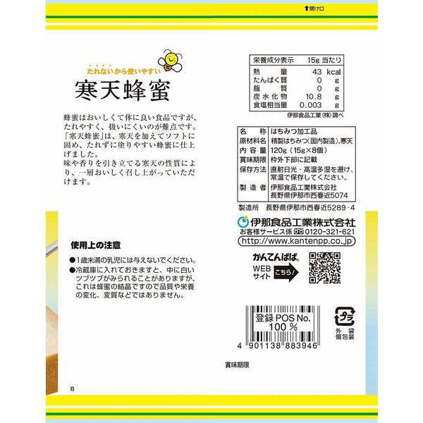 【かんてんぱぱ】寒天蜂蜜ポーション8個入