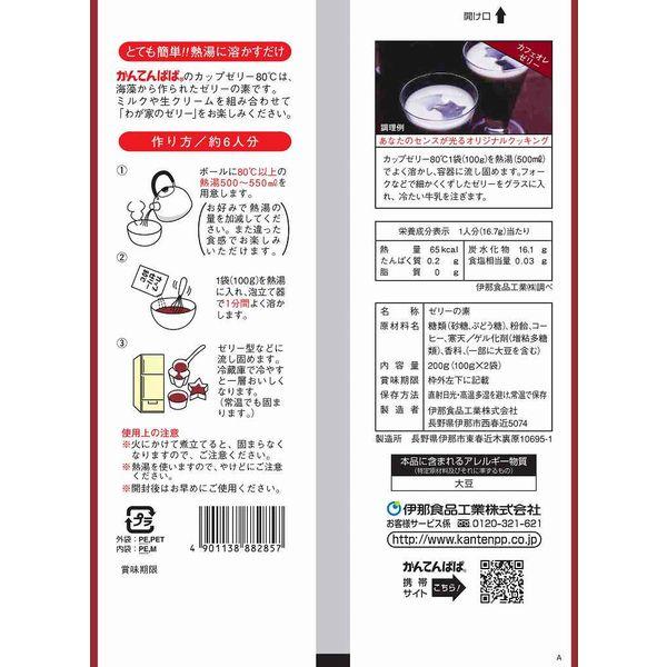 【かんてんぱぱ】ゼリー80℃ コーヒー