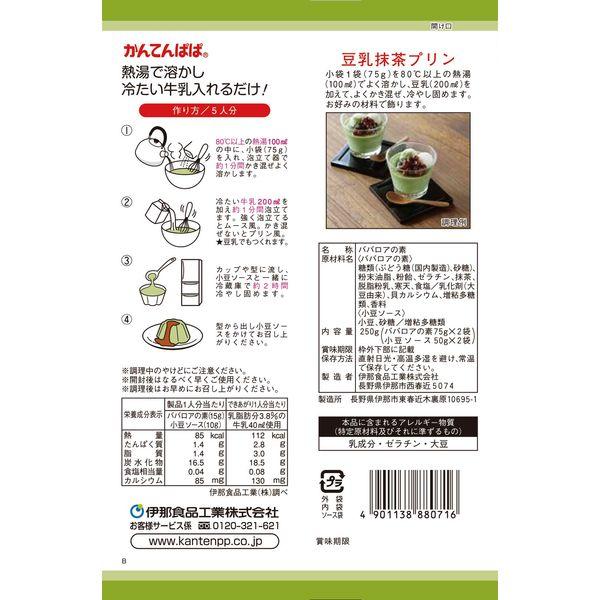 【かんてんぱぱ】ババロリア 抹茶