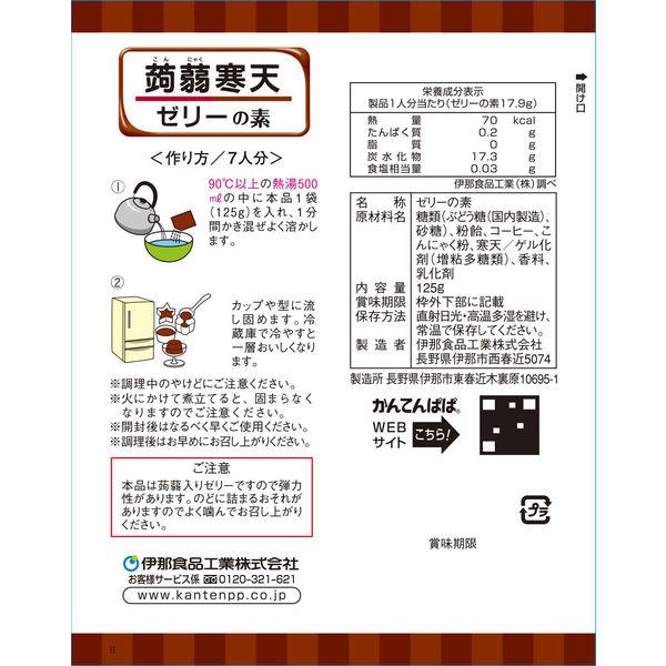 【かんてんぱぱ】蒟蒻寒天ゼリー コーヒー