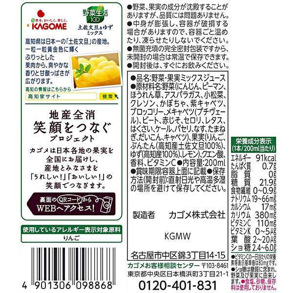 野菜生活100 土佐文旦ミックス