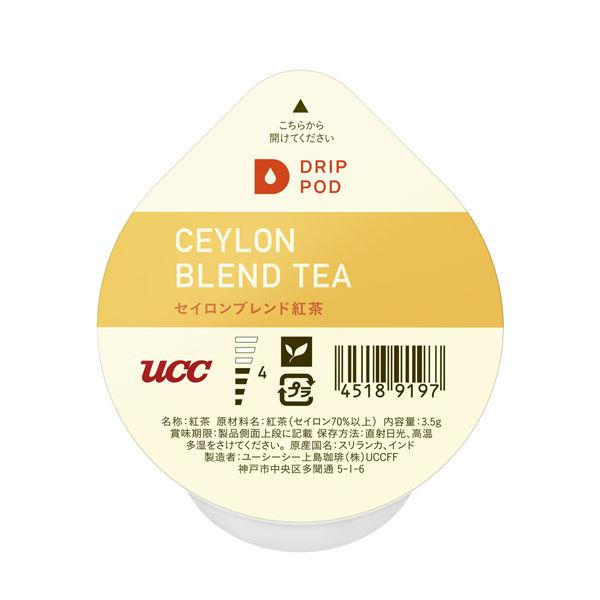 セイロン紅茶8P