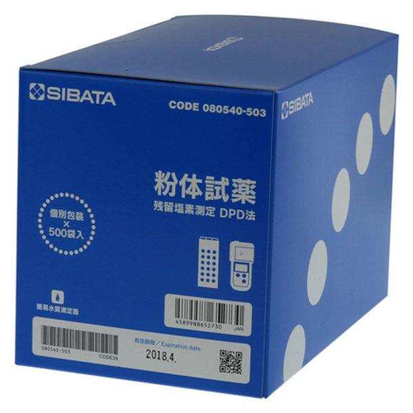 残留塩素測定用 粉体試薬 DPD法 徳用 080540-503 1箱(500回分) 柴田科学