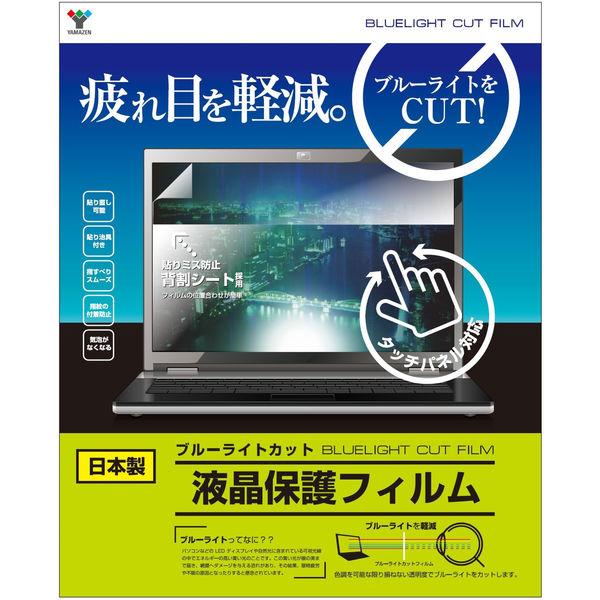 ブルーライトカットフィルム 21.5W型