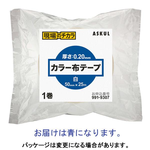 「現場のチカラ」 カラー布テープ No.8015 0.20mm厚 50mm×25m巻 青 1セット(5巻:1巻×5) アスクル