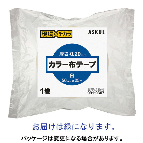 「現場のチカラ」 カラー布テープ No.8015 0.20mm厚 50mm×25m巻 緑 1セット(5巻:1巻×5) アスクル