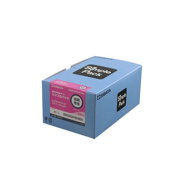 シンプルパック 遊離残留塩素 48個入り 箱 080520-306 柴田科学
