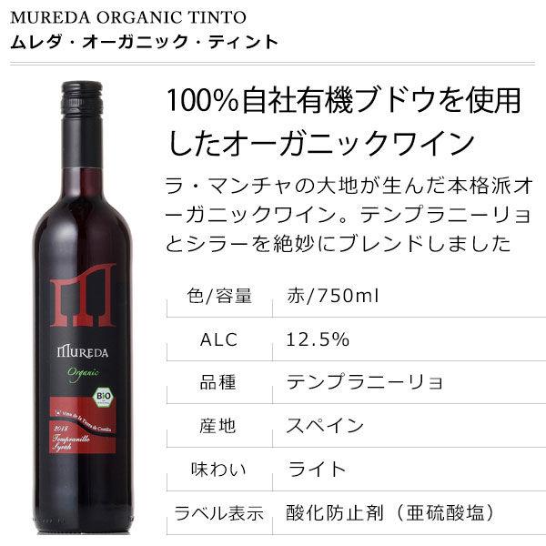 ムレダ・オーガニック・ティント750