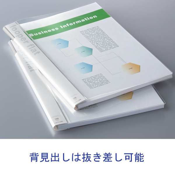 リヒトラブ ルーパーフラットファイル A4タテ 乳白 F52-1 1箱(200冊)