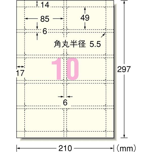 エーワン マルチカード 名刺用紙 角丸ミシン目 インクジェット マット紙アイボリー 標準 A4 10面 1セット:1袋(7シート入)×5袋 51093(取寄品)