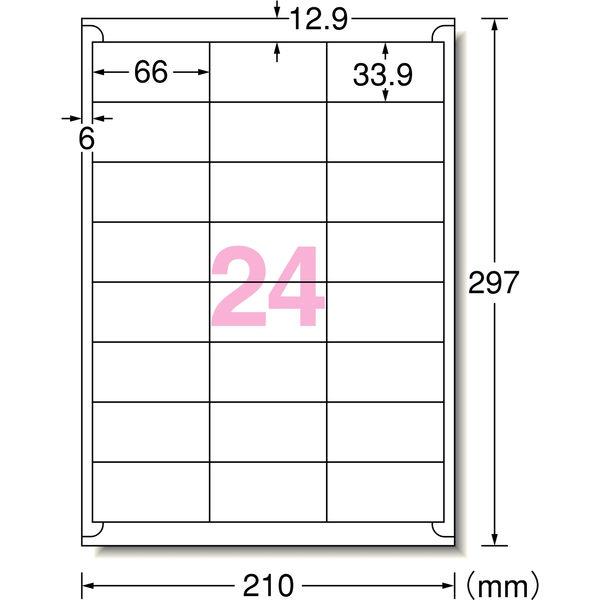 エーワン ラベルシール ハイグレード パッケージ・宛名ラベル プリンタ兼用 マット紙白 A4 24面 1セット:1袋(20シート入)×3袋 75224(取寄品)