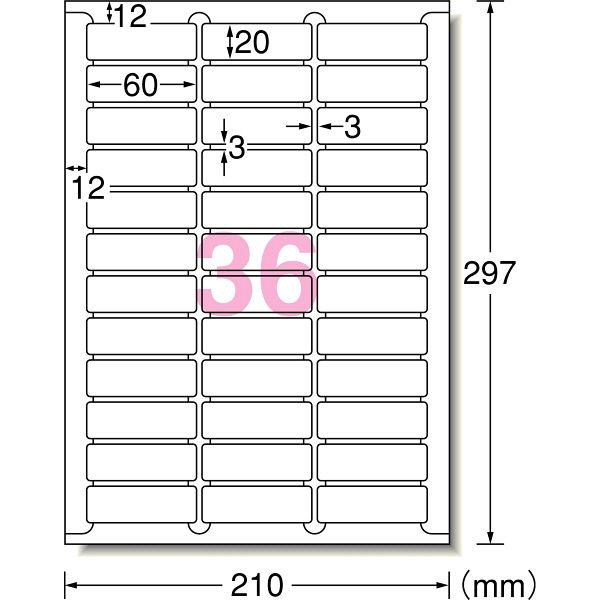 エーワン ラベルシール 表示・宛名ラベル プリンタ兼用 マット紙 白 A4 36面 1セット:1袋(22シート入)×3袋 72236(取寄品)