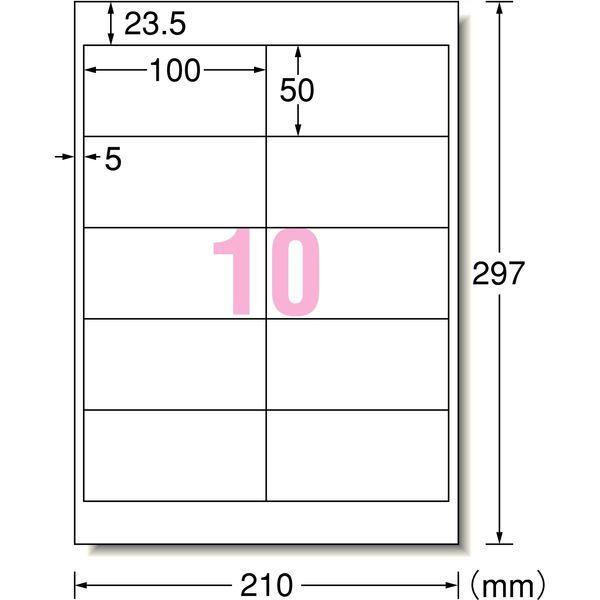 エーワン 屋外でも使えるラベルシール 備品ラベル レーザープリンタ つや消しフィルム 白 A4 10面 1セット:1袋(5シート入)×5袋 31066(取寄品)