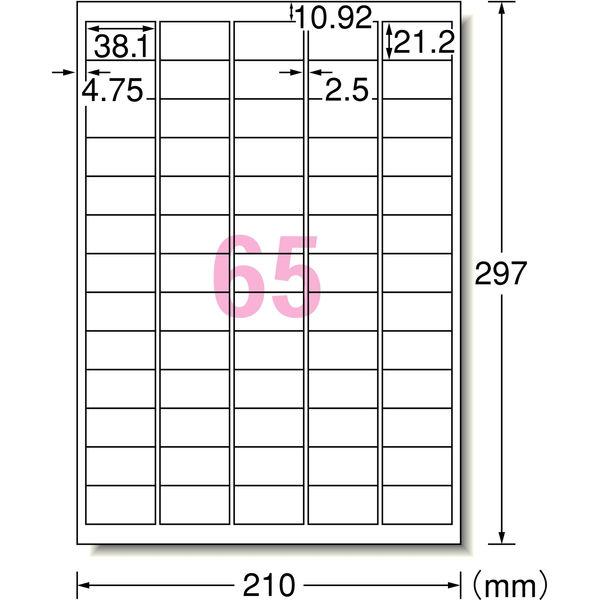 エーワン ラベルシール 透かしても読めない 訂正 修正用 プリンタ兼用 マット紙 白 A4 65面 1セット:1袋(12シート入)×5袋 31673(取寄品)