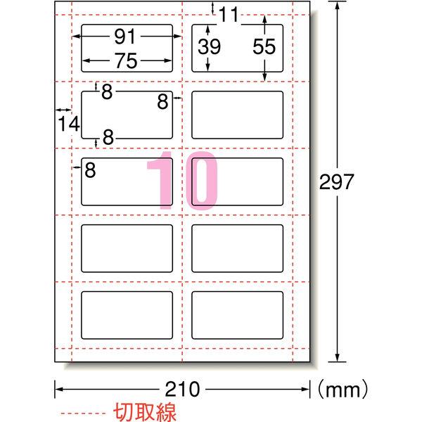 エーワン ラベルシール 切り離せる 表示・宛名ラベル プリンタ兼用 マット紙 白 A4 10面 1セット:1袋(18シート入)×2袋 31491(取寄品)
