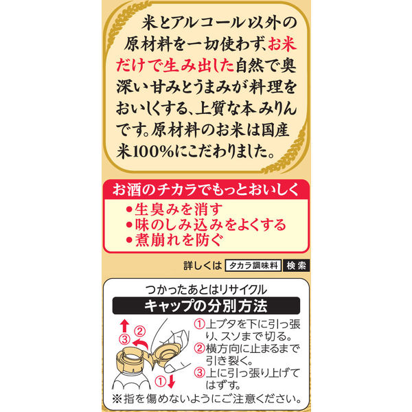 タカラ 本みりん純米ペット 600ml